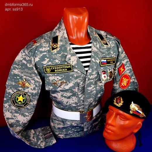 Дембельская форма Сухопутные войска