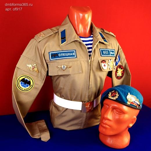Дембельская форма Спецназ