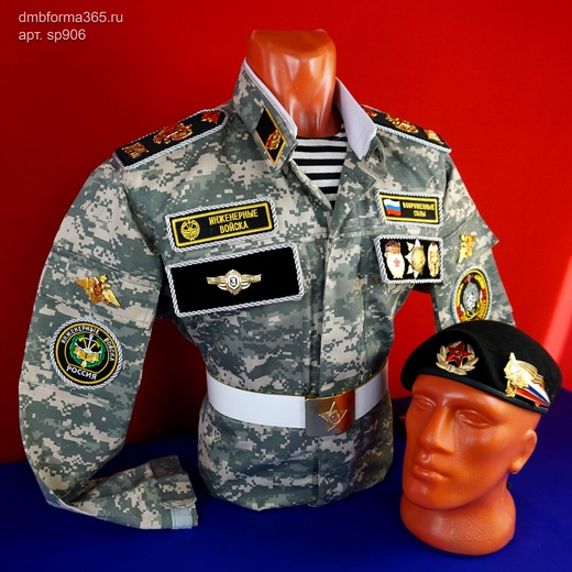 Дембельская форма Инженерные войска